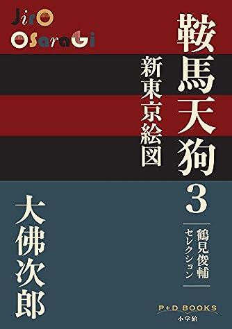 鞍馬天狗 3 新東京絵図: 鶴見俊輔セレクション (P+D BOOKS)