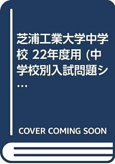 芝浦工業大学中学校 22年度用 (中学校別入試問題シリーズ)
