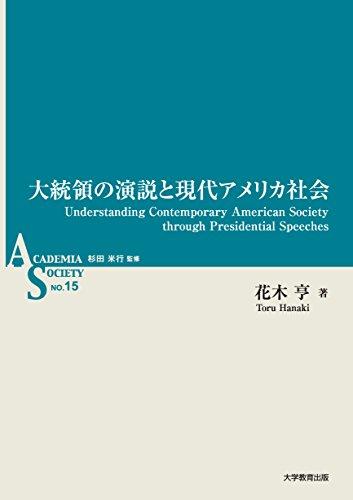 大統領の演説と現代アメリカ社会 (ASシリーズ第15巻)