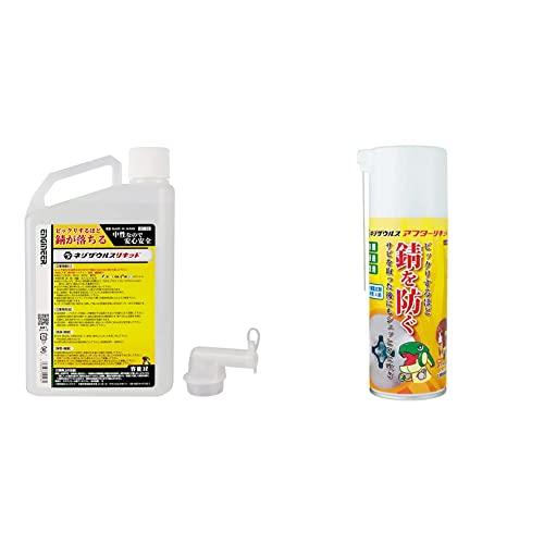 【セット買い】エンジニア ネジザウルスリキッド 錆取り剤 液体タイプ 1L ZC-30とネジザウルスアフターリキッド 防錆剤 300g ZC-20