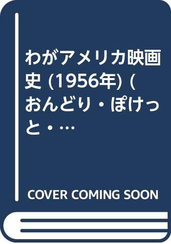 わがアメリカ映画史 (1956年) (おんどり・ぽけっと・ぶっく)の詳細を見る