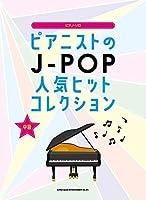 ピアノ・ソロ ピアニストのJ-POP人気ヒットコレクション