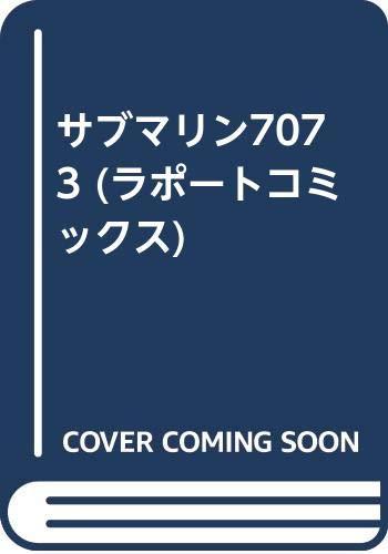 サブマリン707 3 (ラポートコミックス)
