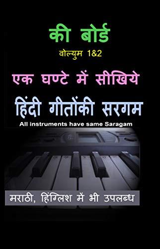 Hindi Geetonki Saragam For Keyboard (Hindi) Vol-1&2: Ek Ghante me sikhiye Keyboard (Hindi Edition)