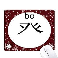 中国語の文字成分ボー オフィス用雪ゴムマウスパッド