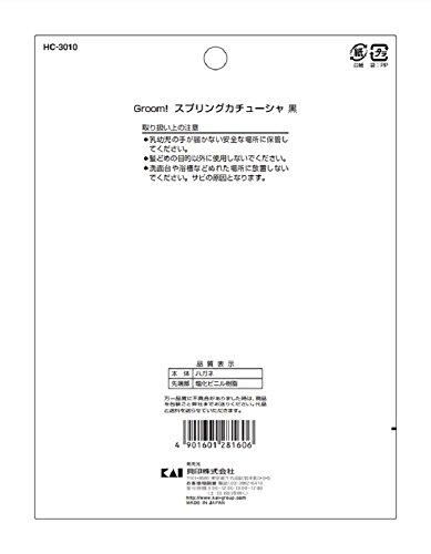 グルーム(Groom!)スプリングカチューシャ黒HC3010