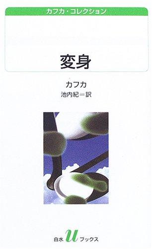 変身―カフカ・コレクション (白水uブックス)
