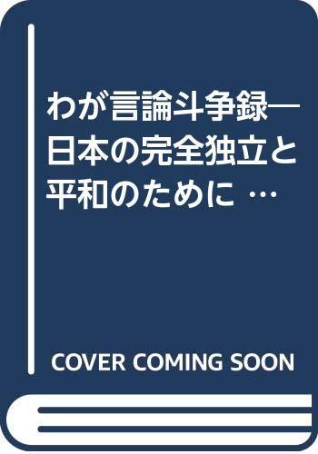 わが言論斗争録―日本の完全独立と平和のために (1953年)の詳細を見る