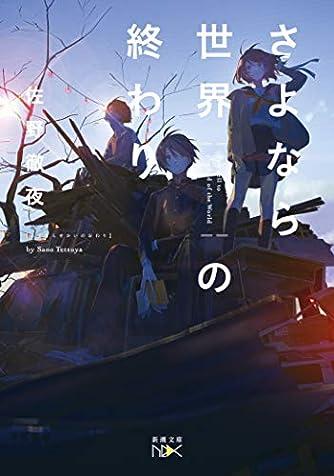 さよなら世界の終わり (新潮文庫)