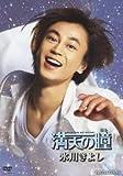 満天の瞳[DVD]