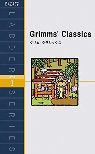 グリム・クラシックス Grimms' Classics (ラダーシリーズ Level 1)の詳細を見る