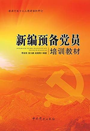 新编预备党员培训教材(2018版)