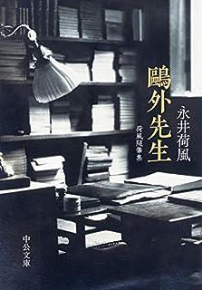 鴎外先生 荷風随筆集 (中公文庫)