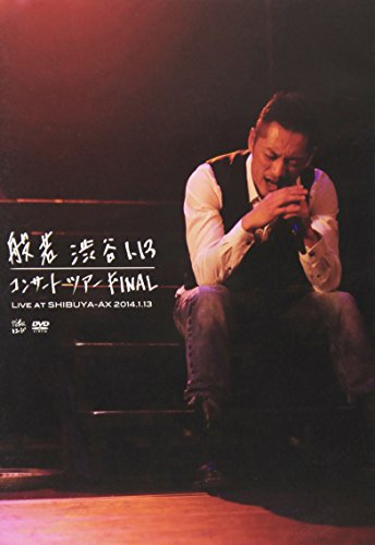 2014.1.13 SHIBUYA-AX [DVD]