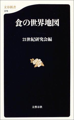 食の世界地図 (文春新書)