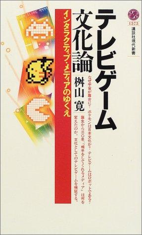 テレビゲーム文化論―インタラクティブ・メディアのゆくえ (講談社現代新書)