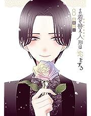 その着せ替え人形は恋をする (8)小冊子付き特装版 (SEコミックスプレミアム)