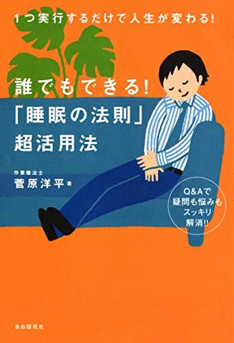 誰でもできる! 「睡眠の法則」超活用法