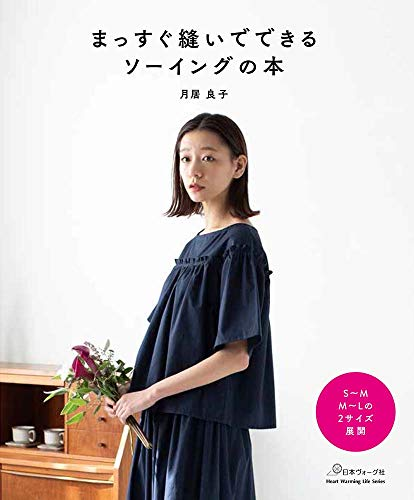 まっすぐ縫いでできる ソーイングの本 (Heart Waming Life Series)