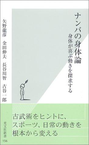 ナンバの身体論 体が喜ぶ動きを探求する (光文社新書)