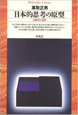 日本的思考の原型―民俗学の視角 (平凡社ライブラリー (88))