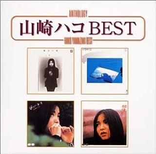 Anthology 山崎ハコ best