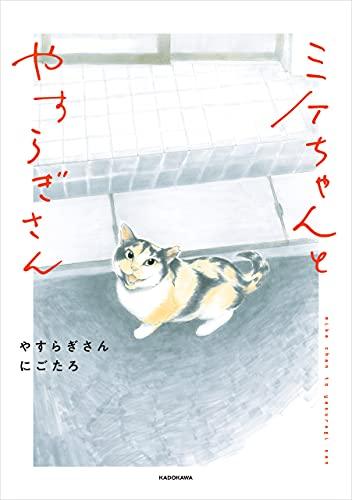 ミケちゃんとやすらぎさん (中経☆コミックス)