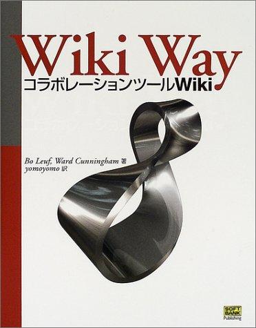 Wiki Way―コラボレーションツールWiki(ルーフ,ボウ)