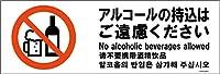 標識スクエア「 アルコール持込ご遠慮 」【ステッカー】ヨコ・中280×94mm CFK4071 8枚組