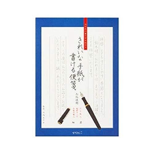 ミドリ 便箋 きれいな手紙が書ける便箋 お礼状用 20528006 (2セット)