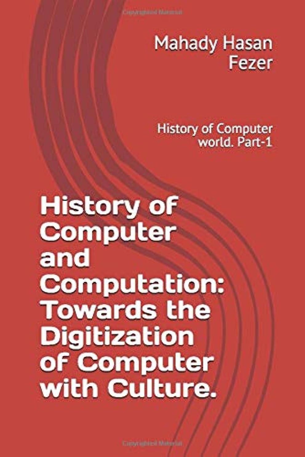 太鼓腹フレットどこでもHistory of Computer and Computation: Towards the Digitization of Computer with Culture.: History of Computer world. (Computer History)
