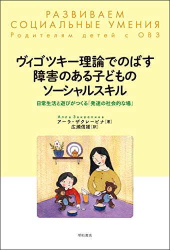 ヴィゴツキー理論でのばす障害のある子どものソーシャルスキル――日常生活と遊びがつくる「発達の社会的な場」の詳細を見る