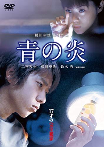 【第16位】KADOKAWA『青の炎』