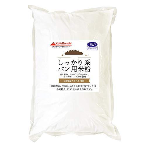 しっかり系 パン用米粉 (山梨県産米使用) 2kgx2袋 外は固め、中はしっとりした食パンづくりに
