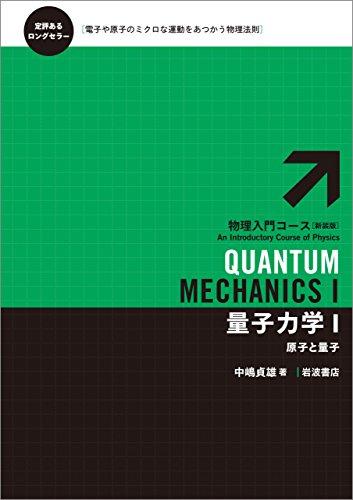 量子力学 I-原子と量子 (物理入門コース 新装版)