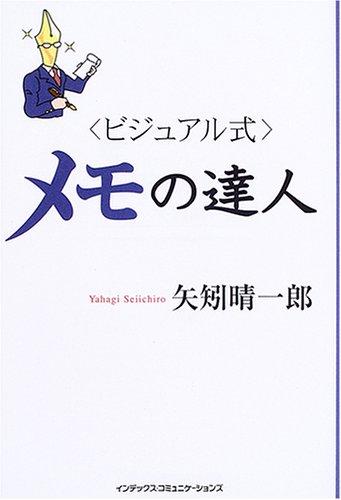 """""""ビジュアル式""""メモの達人"""
