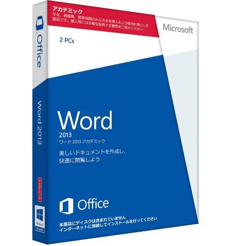 【旧商品/2016年メーカー出荷終了】Microsoft Office Word 2013 アカデミック [プロダクトキーのみ] [パッケージ] [Windows版](PC2台/1ライセンス)