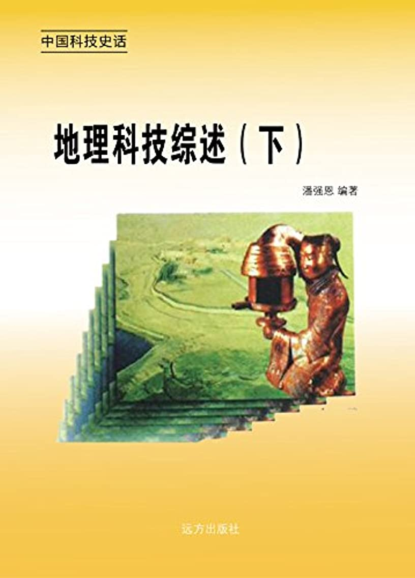 サーキットに行く未使用ペット地理科技综述(下) (Chinese Edition)
