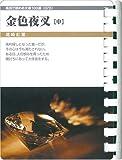 金色夜叉(中) (お風呂で読む文庫 72)