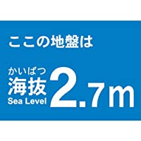 TRUSCO(トラスコ) 海抜ステッカー 2.7m (2枚入) TKBS-27