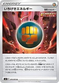 ポケモンカードゲーム PK-S5I-070 いちげきエネルギー U