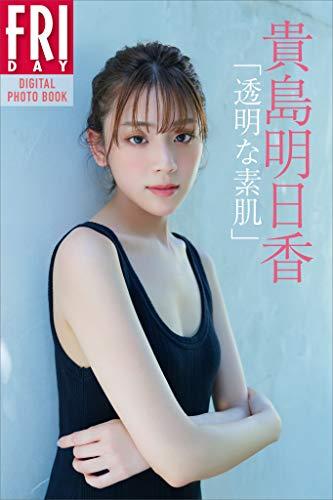 貴島明日香「透明な素肌」 FRIDAYデジタル写真集