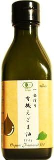 ハンズ 有機 えごま油 一番搾り 200ml (190g)