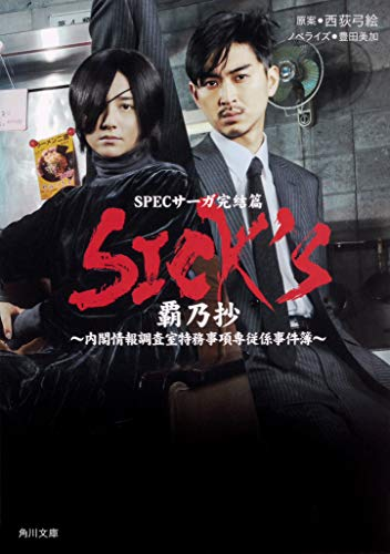 SICK'S 覇乃抄 (角川文庫)