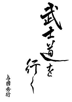 [与国秀行]の武士道を行く (ミスマルライブラリー)