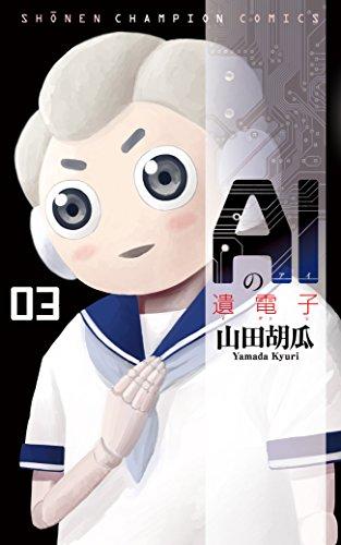 AIの遺電子(3) (少年チャンピオン・コミックス)