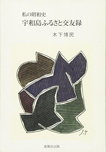 『宇和島ふるさと交友録―私の昭和史』のトップ画像