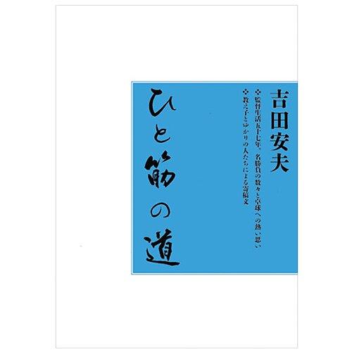 バタフライ (書籍)ひと筋の道 BUT 81340