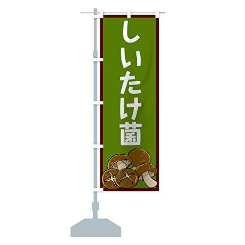 しいたけ菌 のぼり旗 サイズ選べます(ジャンボ90x270cm 左チチ)
