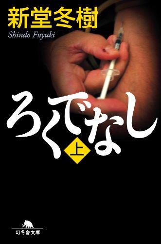 ろくでなし(上) (幻冬舎文庫)
